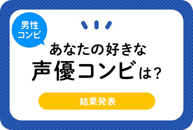 <男性編>声優コンビアンケート結果発表【2021年版】