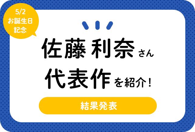 声優・佐藤利奈さん、アニメキャラクター代表作まとめ(2021年版)