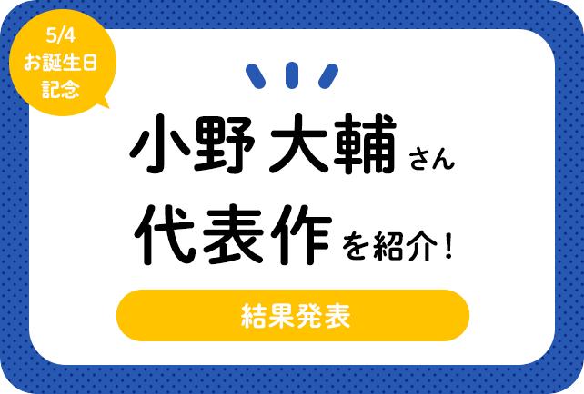 声優・小野大輔さん、アニメキャラクター代表作まとめ(2021年版)