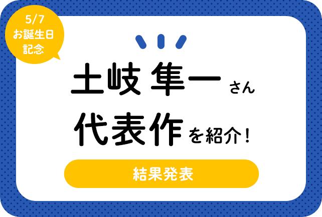 声優・土岐隼一さん、アニメキャラクター代表作まとめ(2021年版)