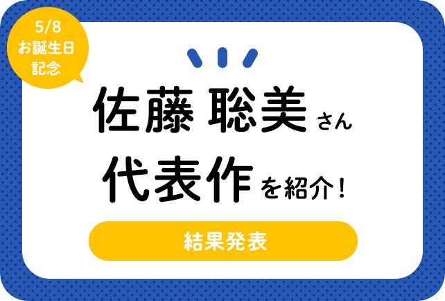 声優・佐藤聡美さん、アニメキャラクター代表作まとめ(2021年版)