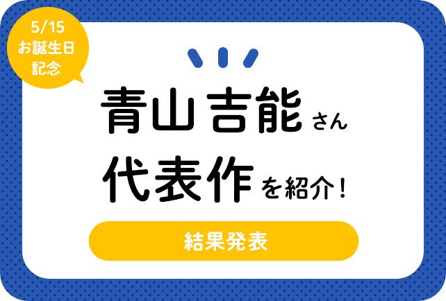 声優・青山吉能さん、アニメキャラクター代表作まとめ(2021年版)