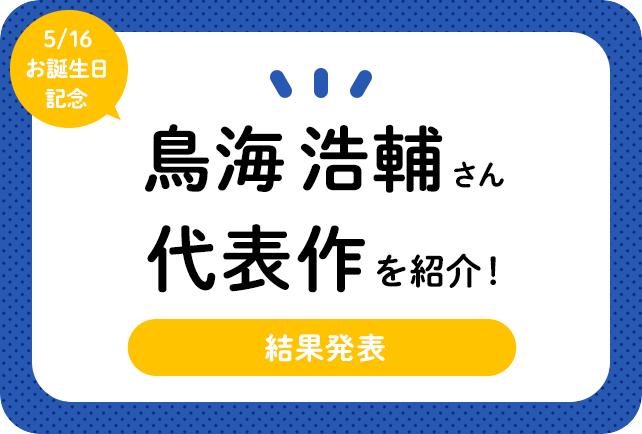 声優・鳥海浩輔さん、アニメキャラクター代表作まとめ(2021年版)