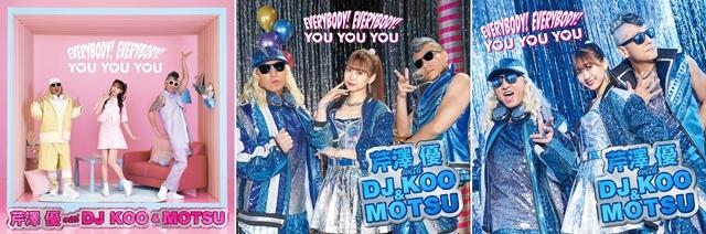 """芹澤優 with DJ KOO & MOTSUのニューシングル「EVERYBODY! EVERYBODY!/YOUYOUYOU」より、""""パリピ""""と""""ゆめかわ""""ジャケ写初解禁!-1"""