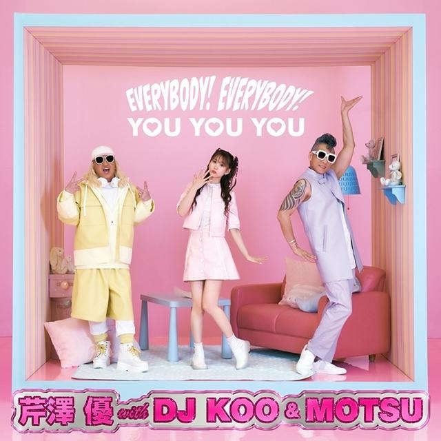 """芹澤優 with DJ KOO & MOTSUのニューシングル「EVERYBODY! EVERYBODY!/YOUYOUYOU」より、""""パリピ""""と""""ゆめかわ""""ジャケ写初解禁!-2"""