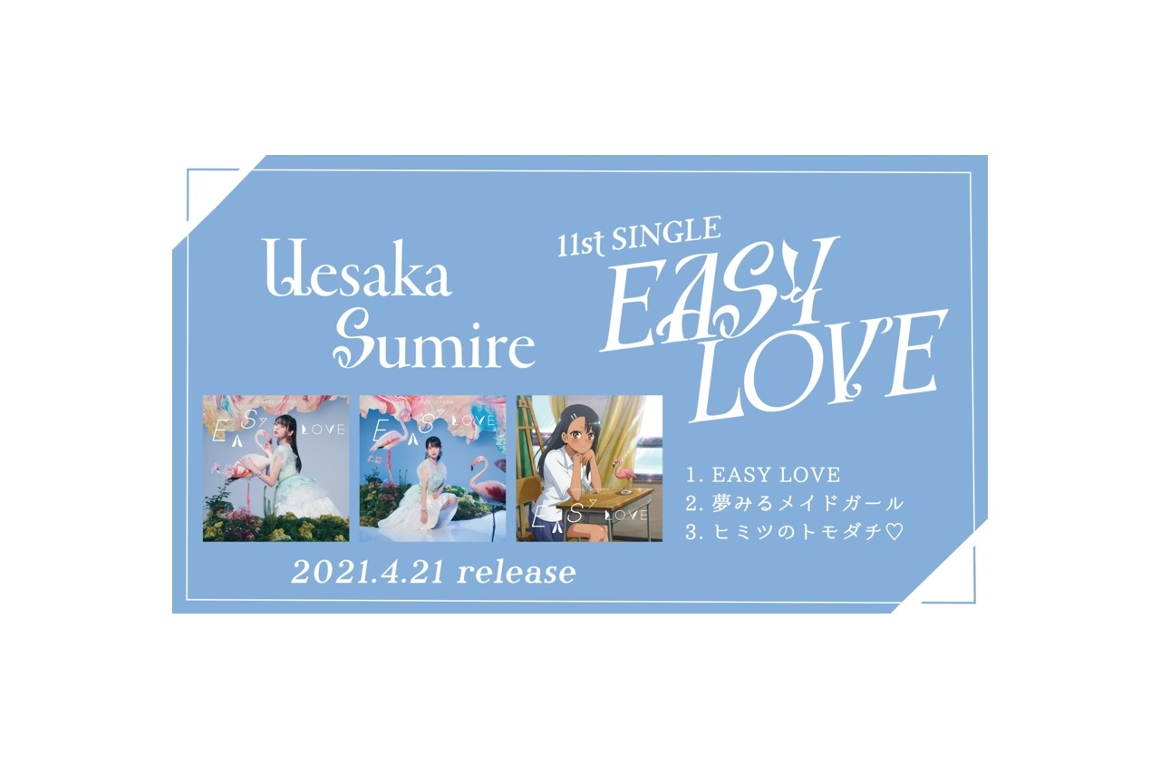 声優アーティスト・上坂すみれ「EASY LOVE」全曲トレーラー映像公開