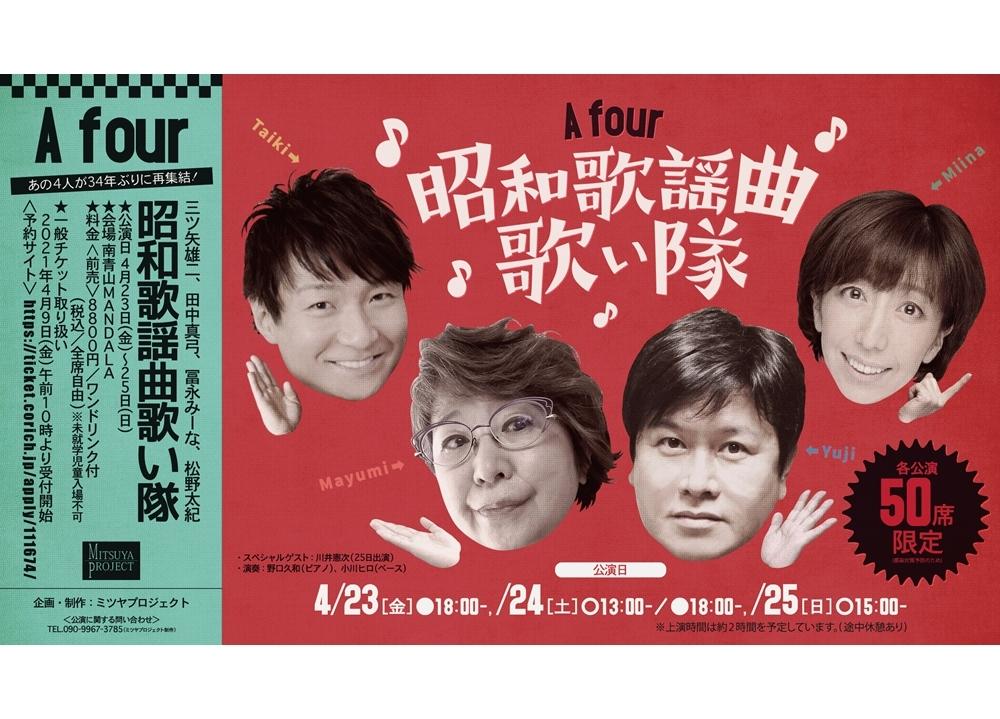 声優の三ツ矢雄二・田中真弓・冨永みーな・松野太紀のライブ公演開催決定!コメント到着