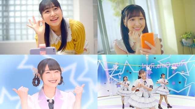 声優ユニット「Run Girls, Run!」ニューシングル「ドリーミング☆チャンネル!」より、MV&ジャケ写公開!-1