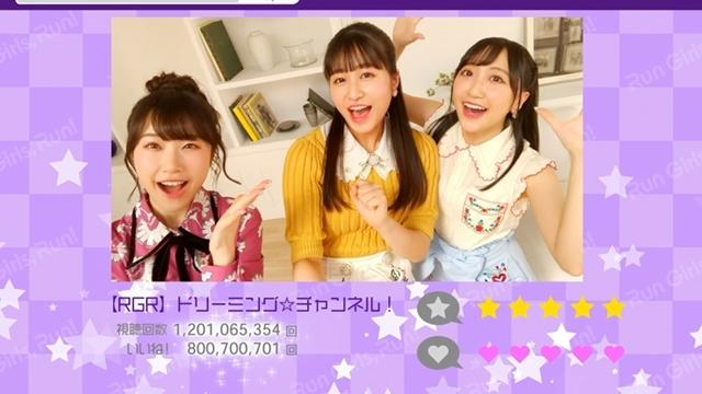 声優ユニット「Run Girls, Run!」ニューシングル「ドリーミング☆チャンネル!」より、MV&ジャケ写公開!-8