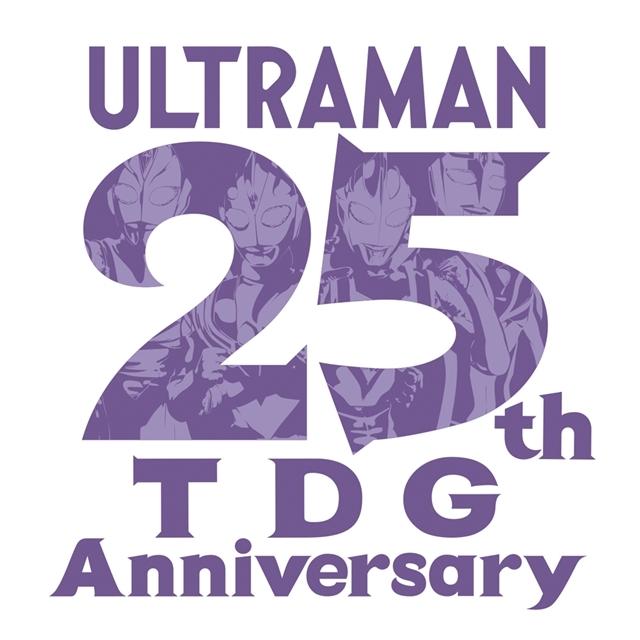 新テレビシリーズ『ウルトラマントリガー NEW GENERATION TIGA』テレビ東京系で7月10日放送スタート! 『ウルトラマンティガ』から25年、あの超古代の光の巨人伝説が令和の世に蘇る-11