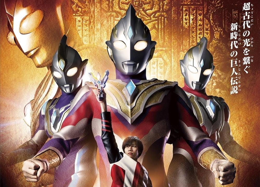 『ウルトラマントリガー NEW GENERATION TIGA』ネット上の反応まとめ【今日の話題】