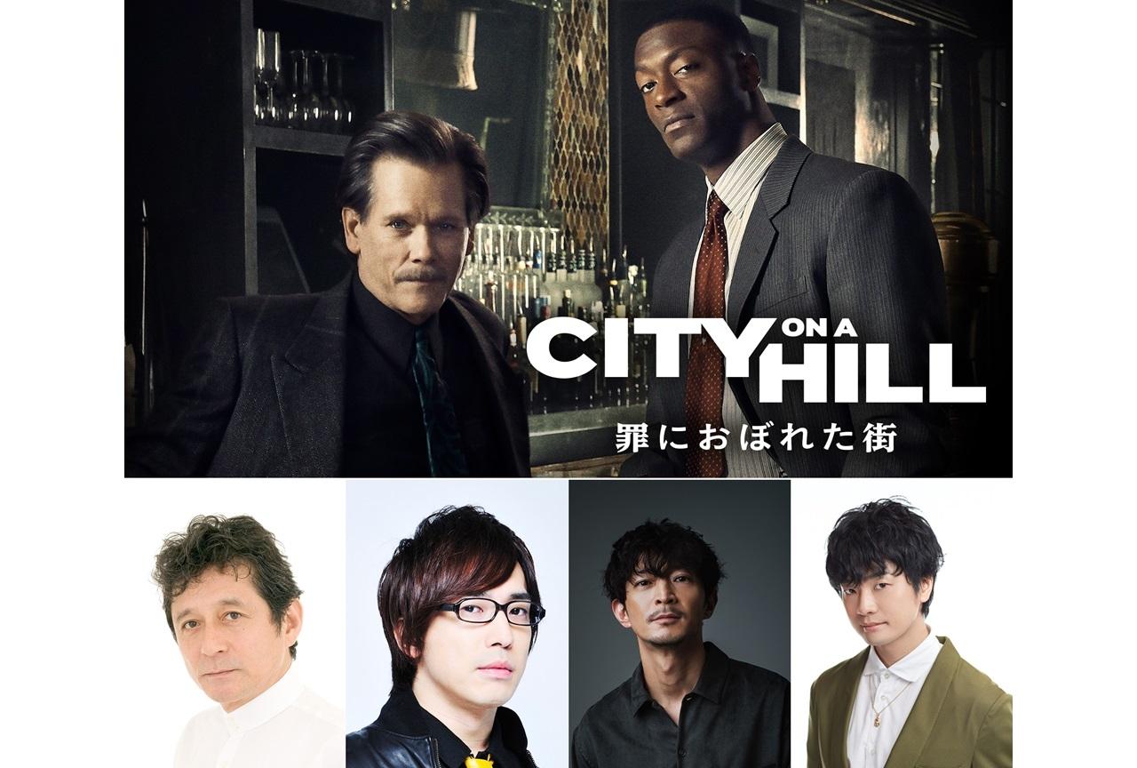 海外ドラマ『CITY ON A HILL / 罪におぼれた街』安元洋貴らの映像コメ到着