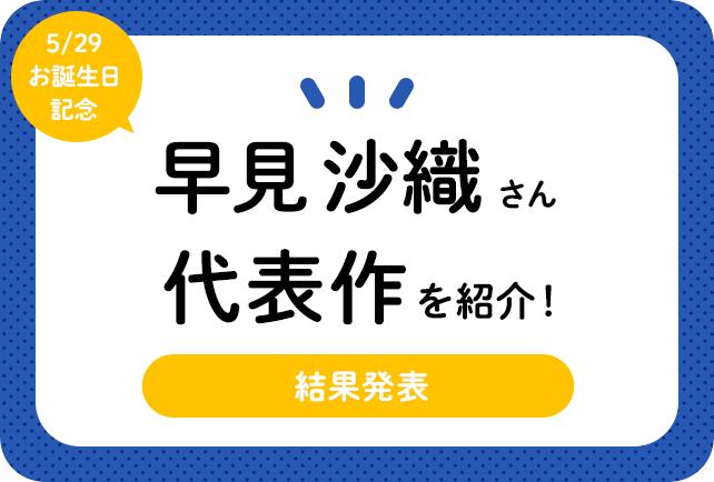 声優・早見沙織さん、アニメキャラクター代表作まとめ(2021年版)