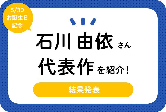 声優・石川由依さん、アニメキャラクター代表作まとめ(2021年版)