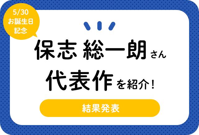 声優・保志総一朗さん、アニメキャラクター代表作まとめ(2021年版)
