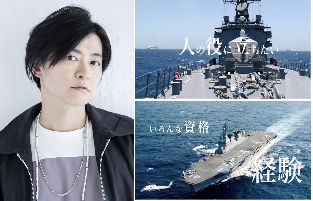声優・下野紘がナレーションを務める海上自衛官募集CMが公開中