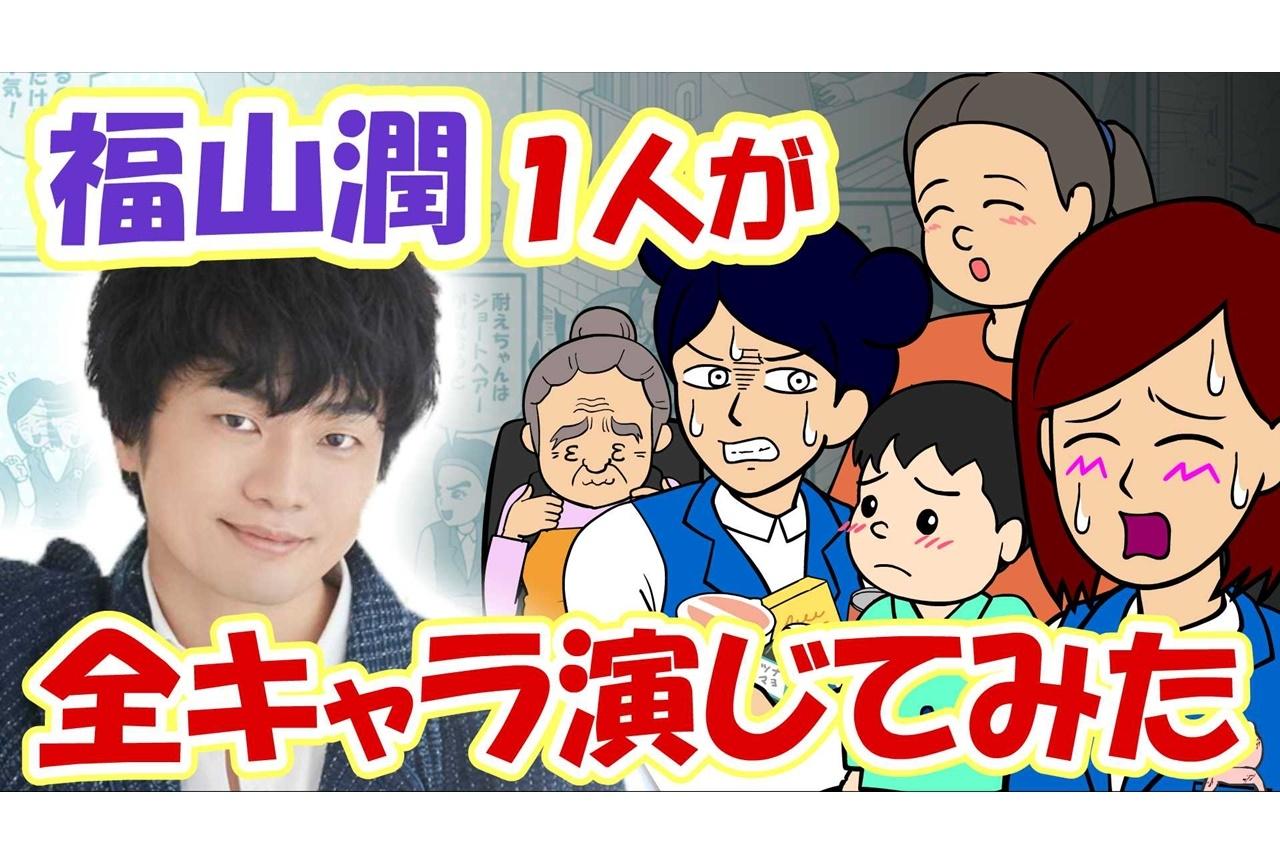 アニメ『耐え子の日常』に声優・福山潤が赤ちゃん役他で大量出演