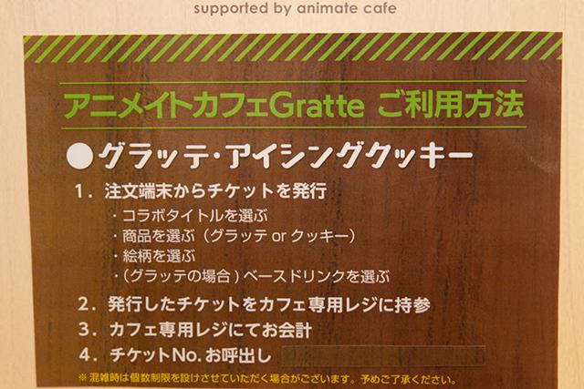 4月22日にグランドオープンする「アニメイトカフェグラッテ横浜ビブレ」を一足先に体験! 綺麗なキャラクタープリントがされた「グラッテ」を提供!-4