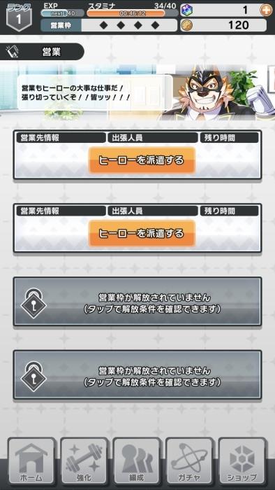 アプリ-16