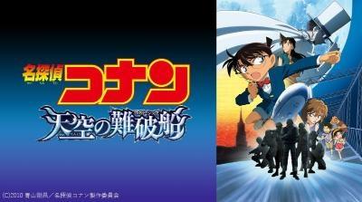 ▲劇場版 「名探偵コナン 天空の難破船(ロスト・シップ)」 (2010年)