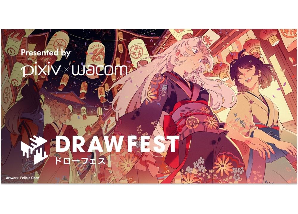 大規模オンライン作画フェス「Drawfest(ドローフェス)」をピクシブとワコムが共同開催!