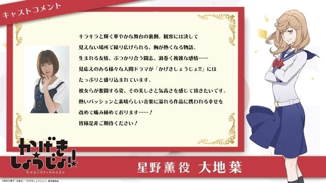 TVアニメ『かげきしょうじょ!!』2021年7月より放送スタート! 千本木彩花さん・花守ゆみりさんら出演声優8名解禁、主題歌情報も公開