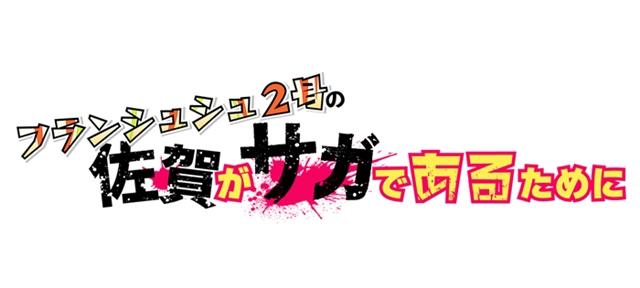 『ゾンビランドサガ リベンジ』の感想&見どころ、レビュー募集(ネタバレあり)-20