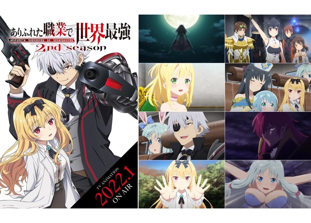 TVアニメ『ありふれた職業で世界最強』2nd seasonが2022年1月放送スタート!