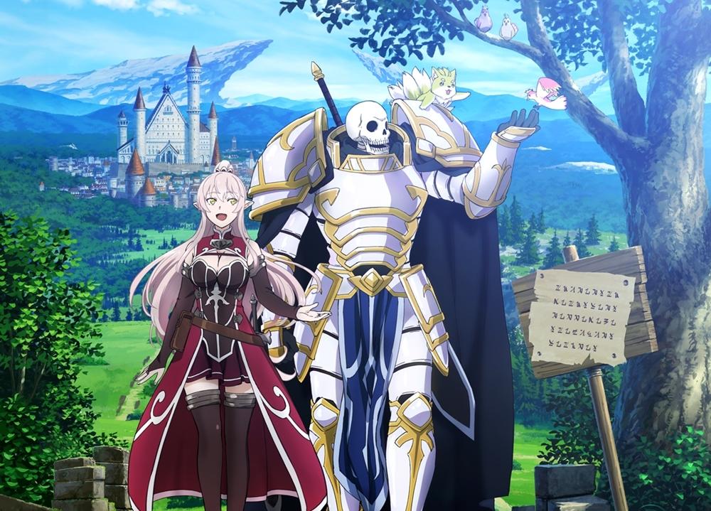 オーバーラップノベルスの人気作『骸骨騎士様、只今異世界へお出掛け中』がTVアニメ化決定!