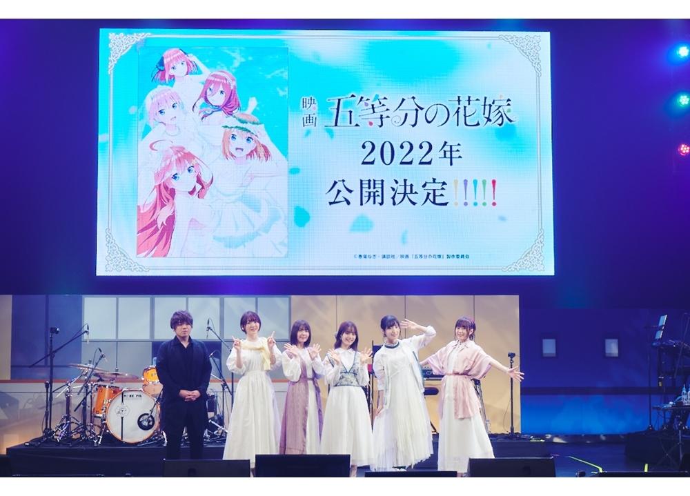 アニメ『五等分の花嫁』待望の続編が2022年に映画化決定!