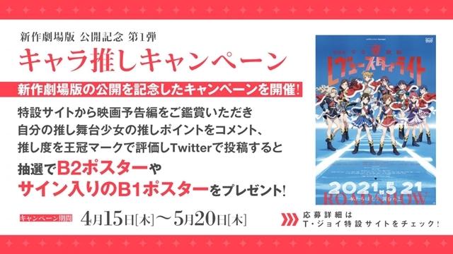 『劇場版 少女☆歌劇 レヴュースタァライト』予告編&新キービジュアル公開! 主題歌「私たちはもう舞台の上」も初公開-6