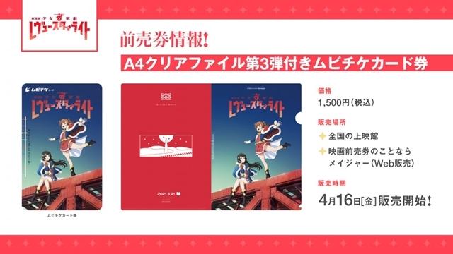 『劇場版 少女☆歌劇 レヴュースタァライト』予告編&新キービジュアル公開! 主題歌「私たちはもう舞台の上」も初公開-9