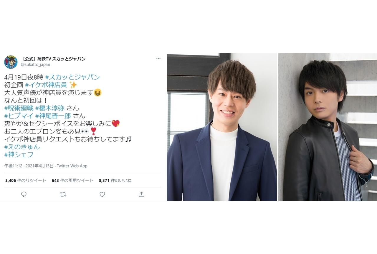 4/19放送『痛快TV スカッとジャパン』新企画に榎木淳弥と神尾晋一郎が出演