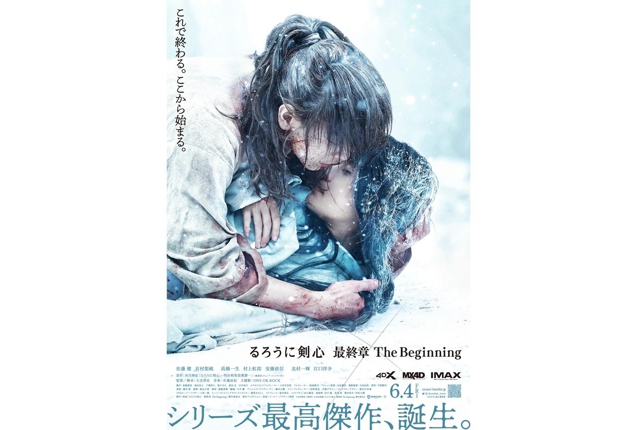 映画『るろうに剣心 最終章 The Beginning』大友監督&佐藤健のコメント到着