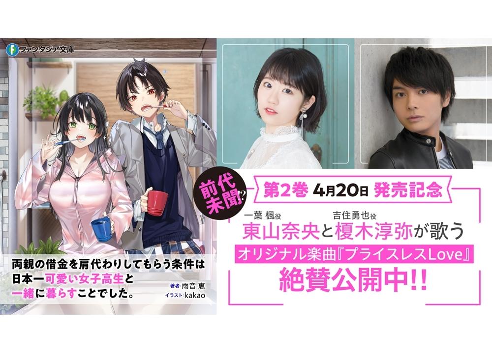 声優・東山奈央&榎木淳弥のラノベ『かたかわ』主題歌PVを公開