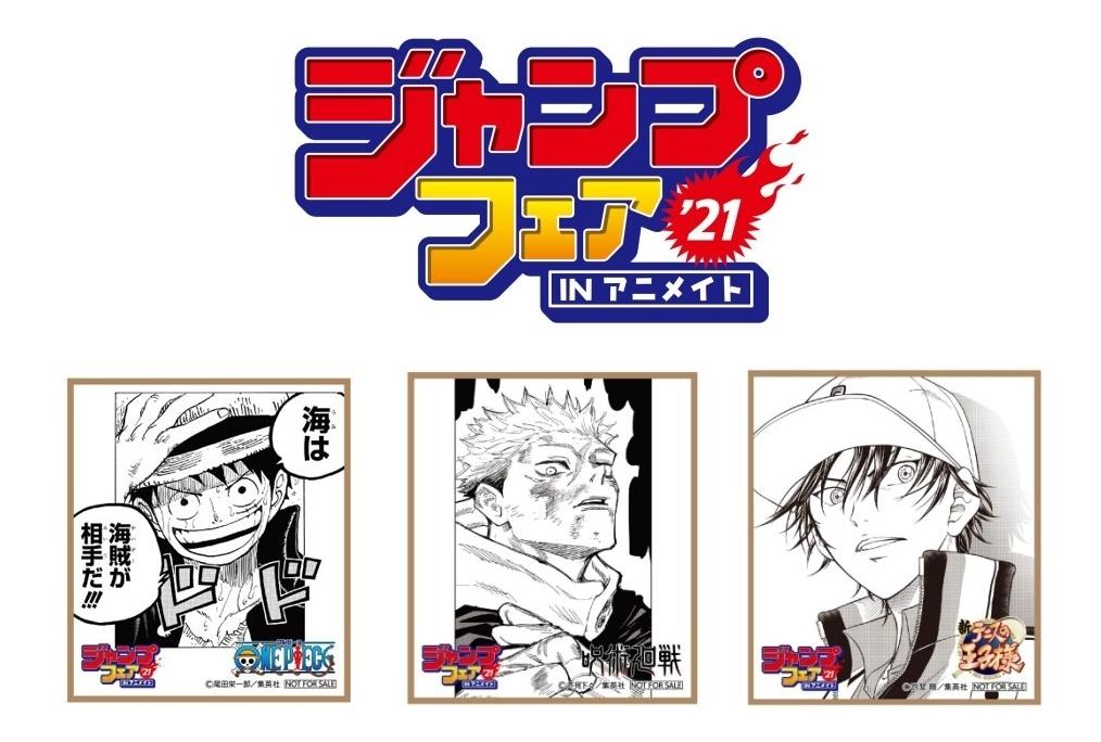「ジャンプフェア in アニメイト2021」4/23開始。特典ミニ色紙は全61種!