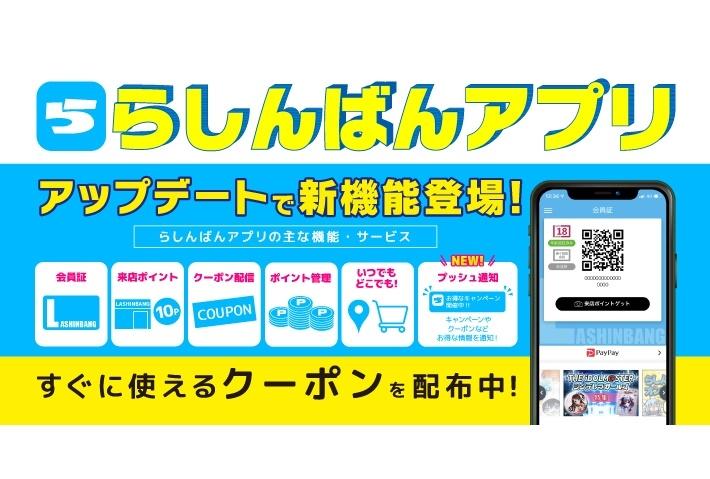 「らしんばん」の買い物をお得にするアプリが配信中