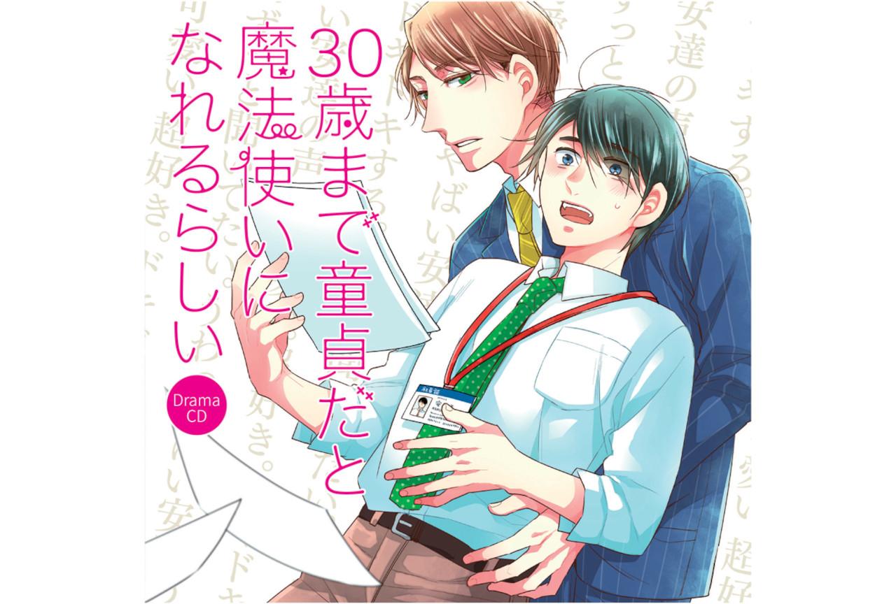 BLドラマCD『チェリまほ』第2巻、第3巻が9月から2ヶ月連続発売!