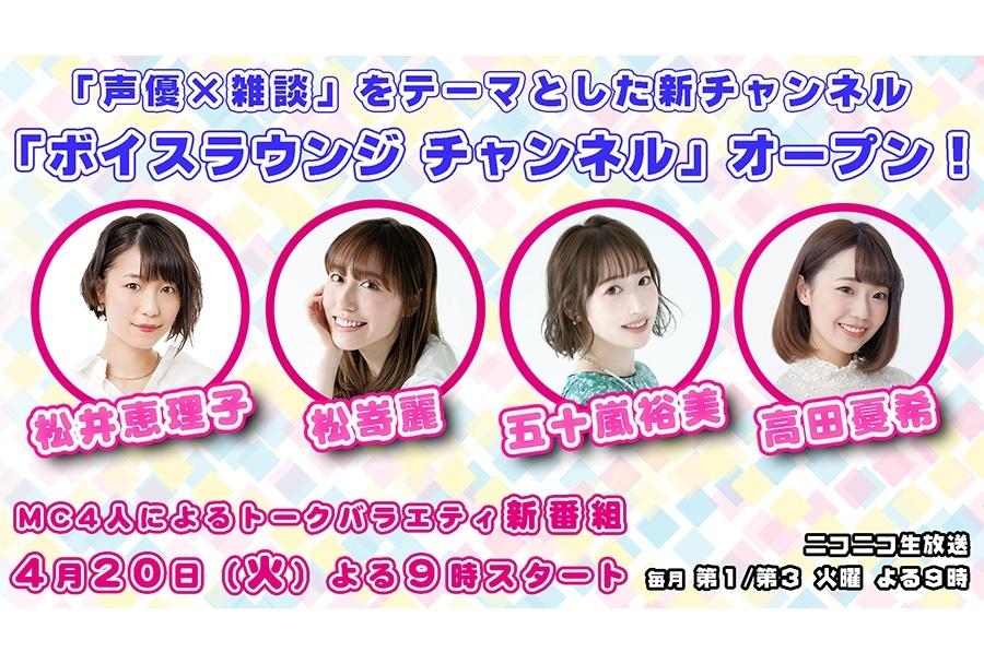 声優・松井恵理子、松嵜麗、五十嵐裕美、高田憂希による新番組が開始