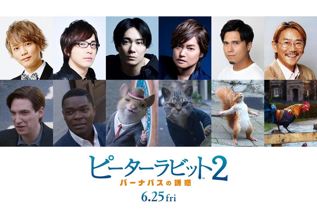 『ピーターラビット2』6/25 日本公開/豪華吹替声優陣コメント到着