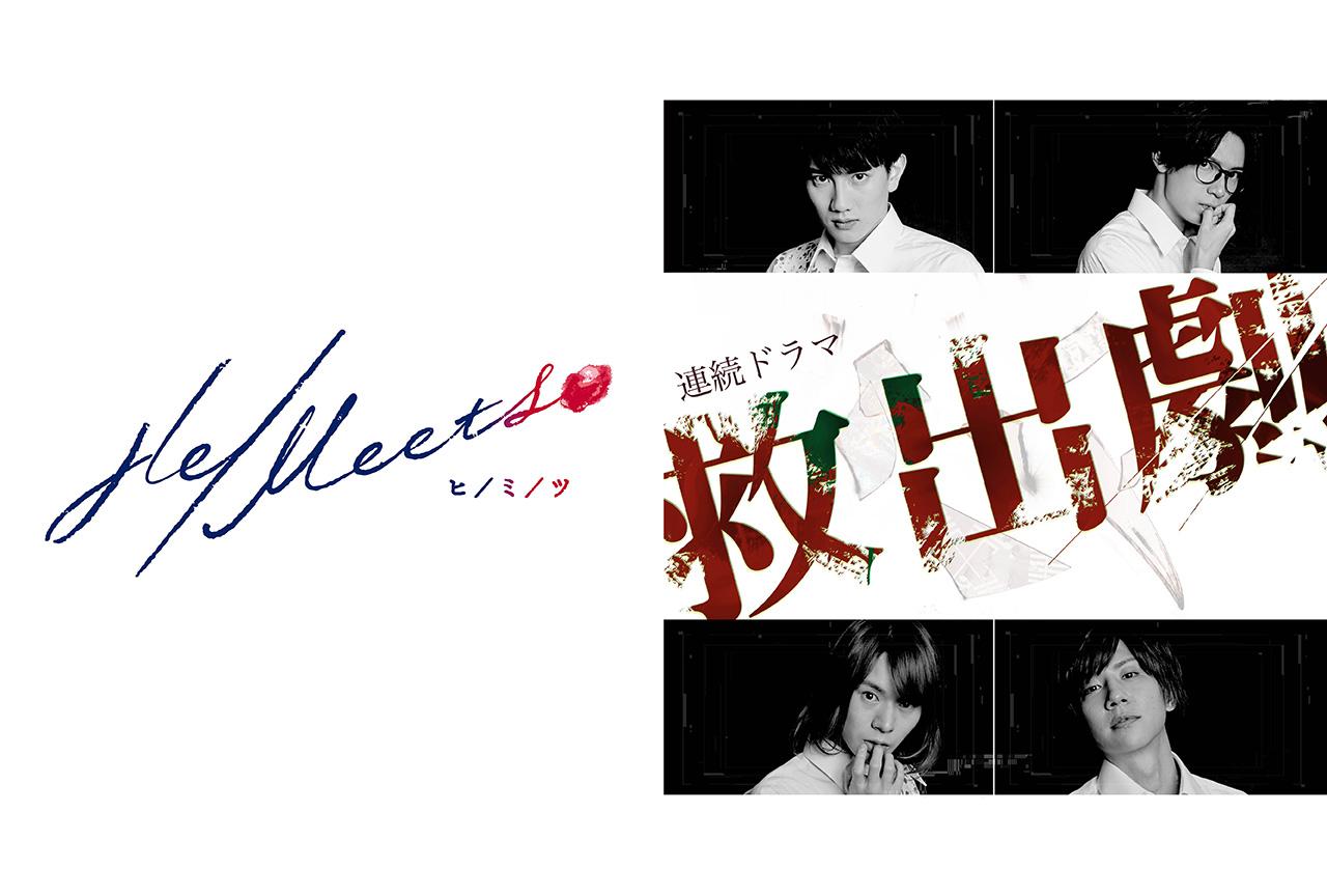 ムービック新ブランド「He/Meets」始動!TVドラマが第1弾として発表