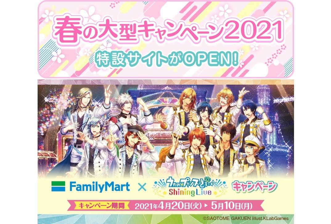 『うたプリ Shining Live』春の大型キャンペーン特設サイトオープン