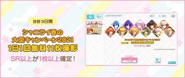 『うたの☆プリンスさまっ♪ Shining Live』春の大型キャンペーンの特設サイトオープン! 4月20日(火)より「ファミリーマート」コラボ開催!