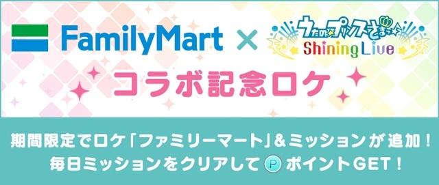『うたの☆プリンスさまっ♪ Shining Live』春の大型キャンペーンの特設サイトオープン! 4月20日(火)より「ファミリーマート」コラボ開催!の画像-6