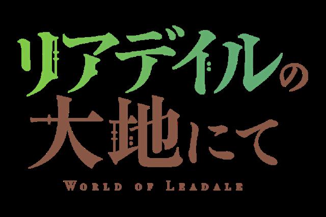 アニメ『リアデイルの大地にて』キービジュアル第1弾&イントロダクション公開! 公式サイトもオープン-2