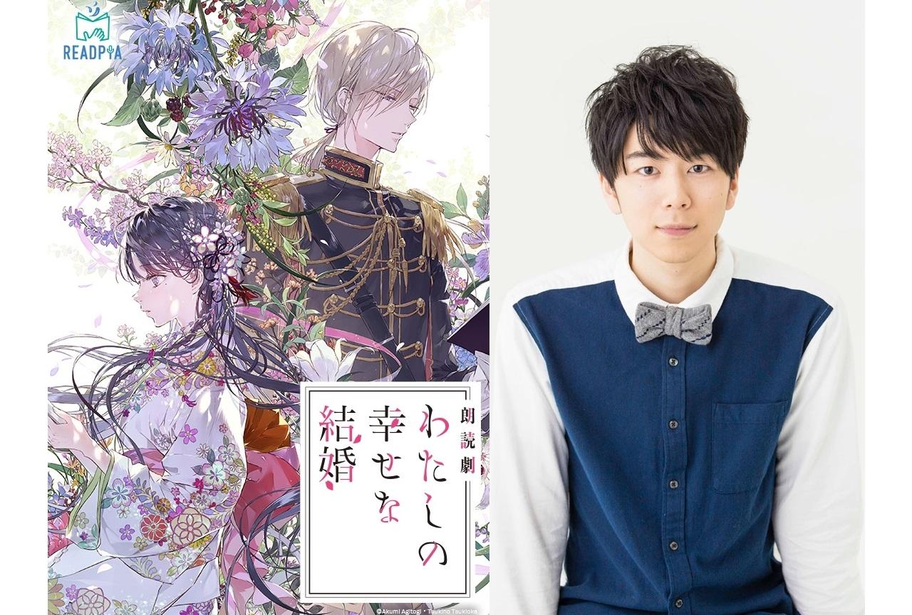 朗読劇『わたしの幸せな結婚』西山宏太朗、石谷春貴、佐々木優子が出演