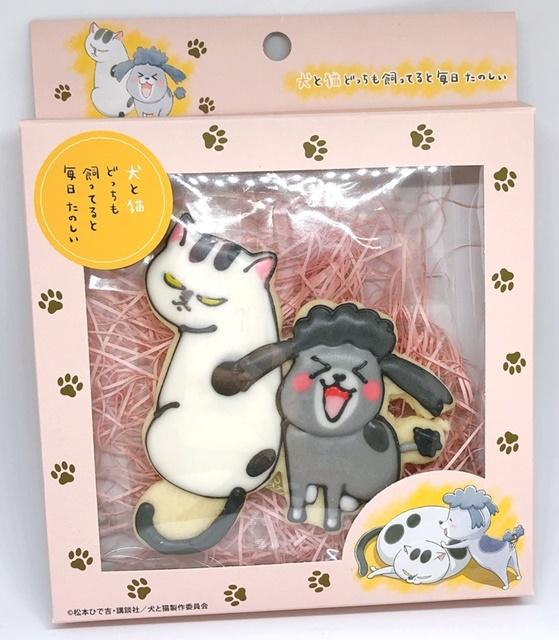 話題作『犬と猫どっちも飼ってると毎日たのしい』より、アイシングクッキーがアニメイト通販に登場! 可愛らしい雰囲気のクッキーで犬と猫の日常の一コマを再現!