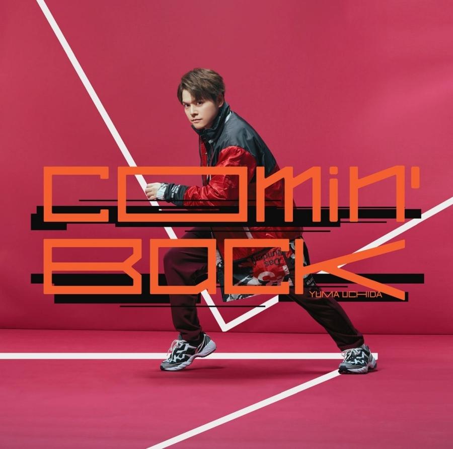 収録3曲すべてにいろいろな「Comin' Back」が!? ――内田雄馬さん8thシングル『灼熱カバディ』ED主題歌「Comin' Back」発売記念インタビュー