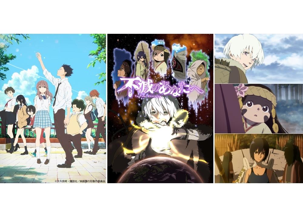 アニメ映画『聲の形』と春アニメ『不滅のあなたへ』(第1~3話再放送)がNHK総合テレビで放送決定!