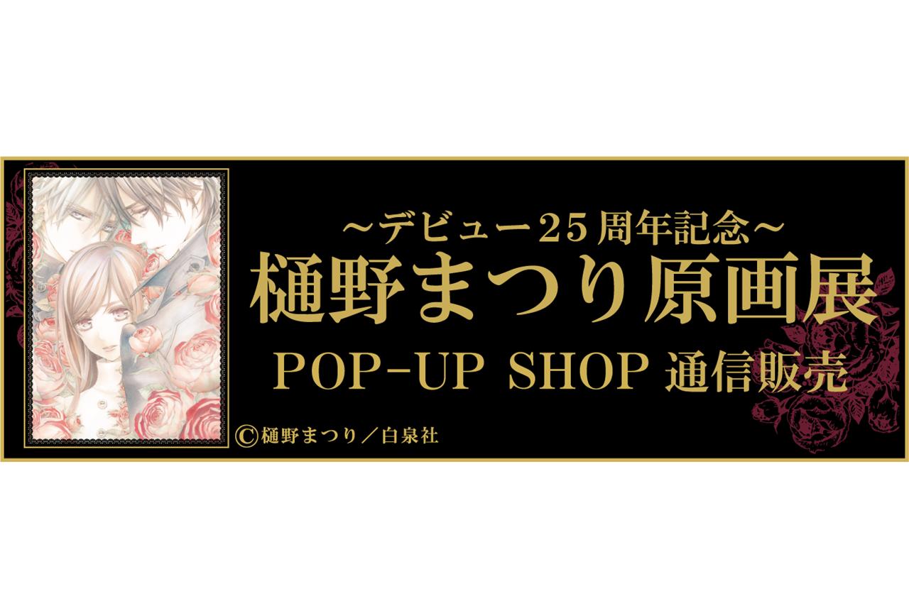 樋野まつりデビュー25周年記念オリジナルグッズがアニメイト通販に登場